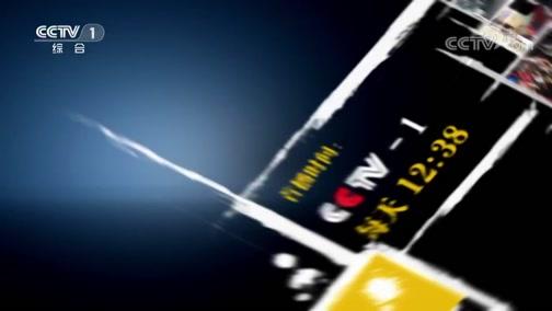 """《今日说法》 20200108 解密""""危""""整形(上)"""