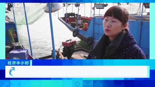 """《经济半小时》 20200109 丹江口水库:水源地的""""金饭碗"""""""