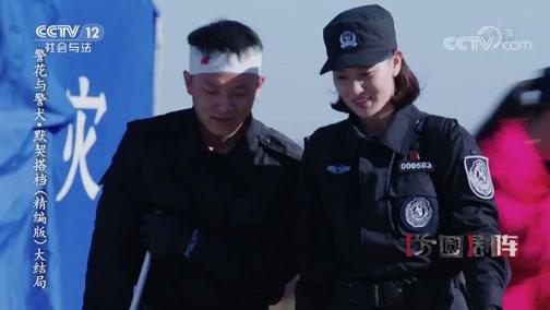 《方圆剧阵》 20200111 警花与警犬·默契搭档(精编版)大结局