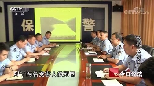 """《今日说法》 20200113 """"养卡""""之祸(上)"""