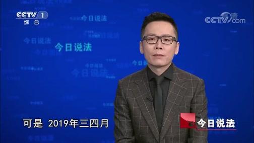 """《今日说法》 20200114 """"养卡""""之祸(下)"""