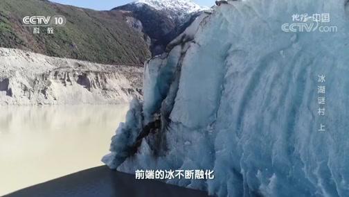 《地理·中国》 20200117 冰湖谜村 上