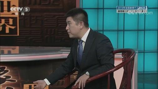 [棋牌乐]20200118 唐思楠VS唐丹