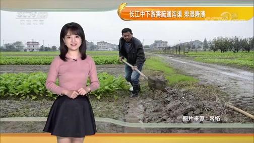 《农业气象》 20200123 10:27