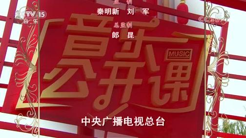 《音乐公开课》 20200125 走进新时代文明实践中心 江苏高邮