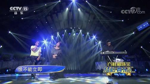 《精彩音乐汇》 20200126 新春特辑