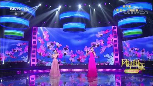 《风华国乐》 20200125 中国年