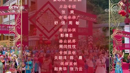 《音乐公开课》 20200128 走进新时代文明实践中心 广东乳源