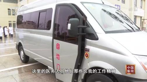 《中国新闻》 20200128 04:00
