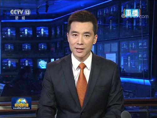 《新闻联播》 20200129 21:00