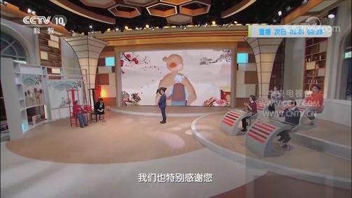 《健康之路》 20200129 敬老孝亲有良方(六)