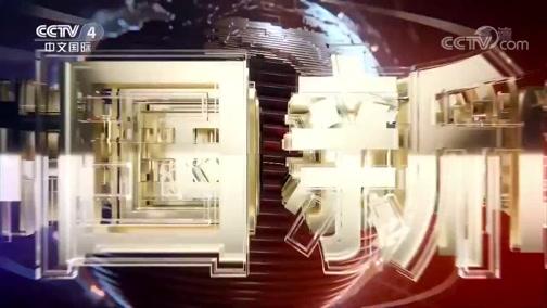 《中国新闻》 20200129 04:00