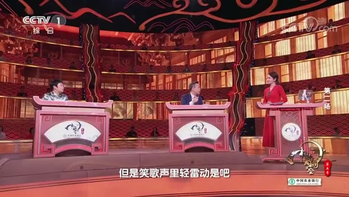 《中国诗词大会》第五季 第二场 20200129