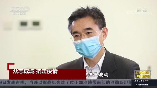 《中国新闻》 20200130 21:00
