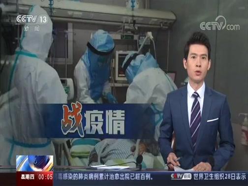 [午夜新闻]战疫情湖北 湖北省政府新闻发布会实录