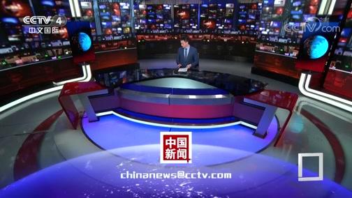 《中国新闻》 20200131 18:00