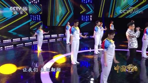 《中国节拍》 20200131