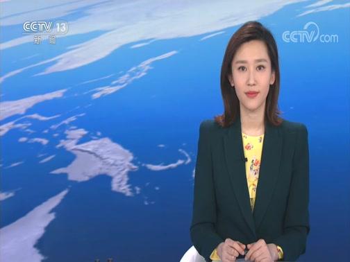 《新闻直播间》 20200131 17:00