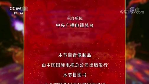 《中国诗词大会》第五季 第五场 20200203