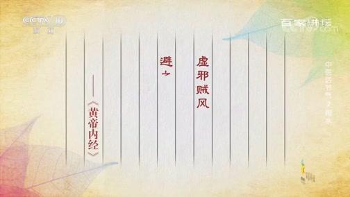 《百家讲坛》 20200204 中医话节气 2 雨水