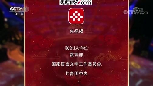 《中国诗词大会》第五季 第九场 20200207