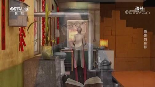 《读书》 20200207 张福臣《我们的母亲》 母亲的身影