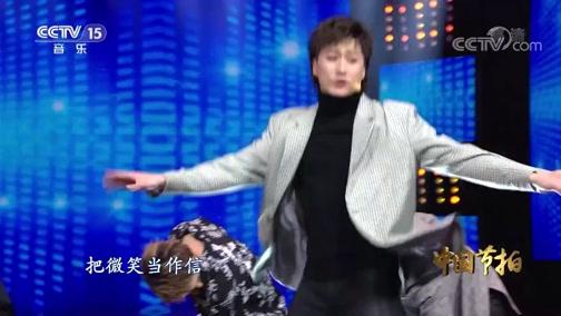《中国节拍》 20200210