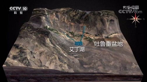 《地理·中国》 20200211 大自然的奇景 2