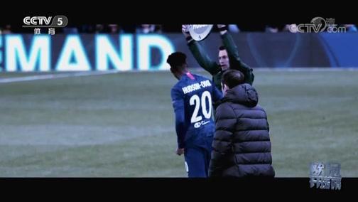 [欧冠开场哨]20200211 诺伊尔回顾自己的职业生涯