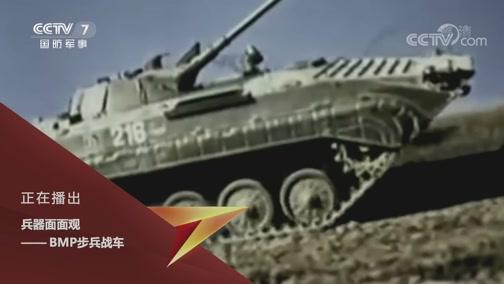 《兵器面面观》 20200212 BMP步兵战车