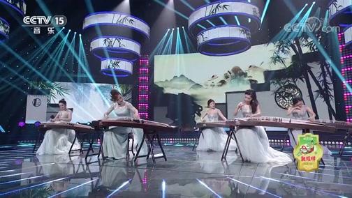 《风华国乐》 20200213