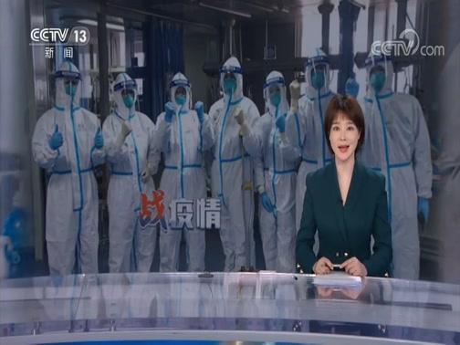 《战疫情特别报道》 20200214 10:00
