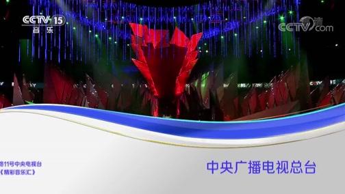《精彩音乐汇》 20200215 2020群星演唱会 第三辑