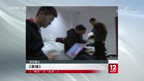 """《夜线》 20200218 """"网恋""""与""""投资"""""""