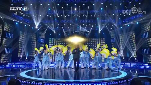 《中国节拍》 20200221