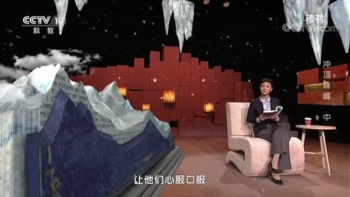 《读书》 20200224 鲁晓沐 《珠峰北坡·极地使命》 冲顶珠峰 中
