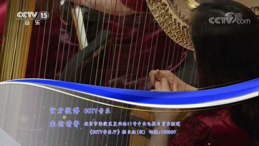 "《CCTV音乐厅》 20200224 ""漫步经典""系列音乐会(5) ""丝竹里的交响"" 苏州民族管弦乐团音乐会(一)"