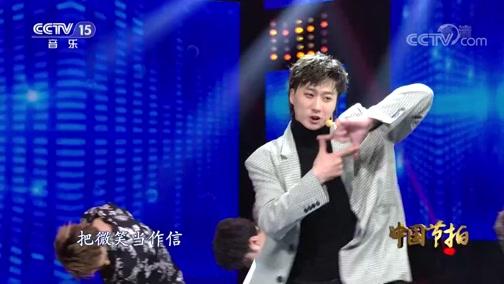 《中国节拍》 20200226