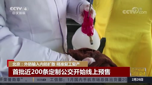 《中国新闻》 20200226 18:00