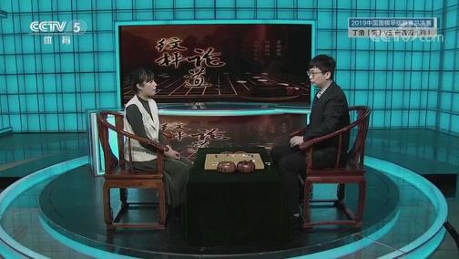 [棋牌乐]20200226 丁浩VS申真谞
