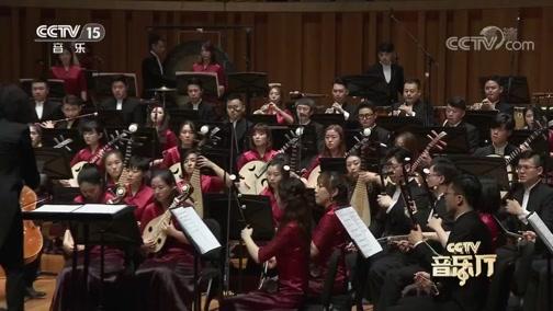 "《CCTV音乐厅》 20200227 ""漫步经典""系列音乐会(7) ""丝竹里的交响"" 苏州民族管弦乐团音乐会(三)"