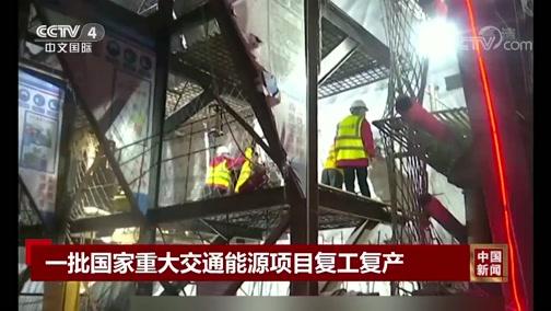 《中国新闻》 20200228 04:00