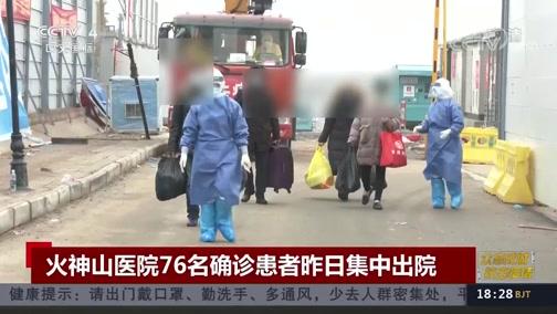 《中国新闻》 20200228 18:00
