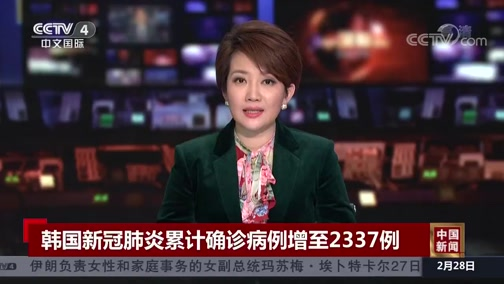 《中国新闻》 20200228 21:00