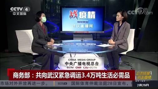 《中国新闻》 20200229 18:00
