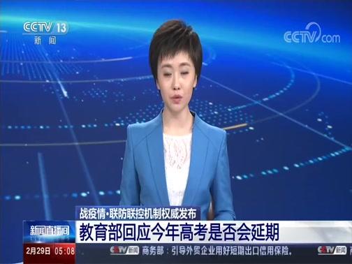 《新闻直播间》 20200229 05:00