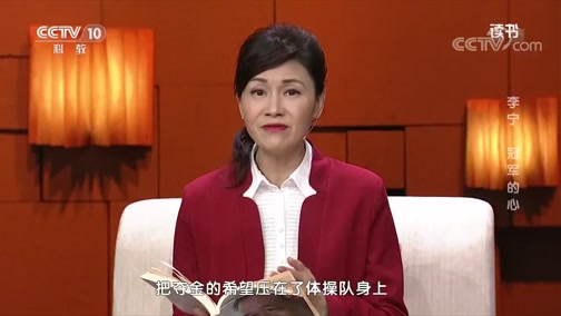 《读书》 20200229 虞立琪 《李宁——冠军的心》 李宁 冠军的心
