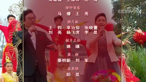 《音乐公开课》 20200301 走进新时代文明实践中心:贵州龙里 山东胶州 江苏高邮