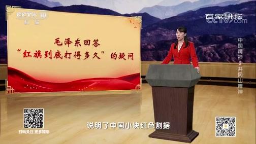 《百家讲坛》 20200301 中国精神2 井冈山精神