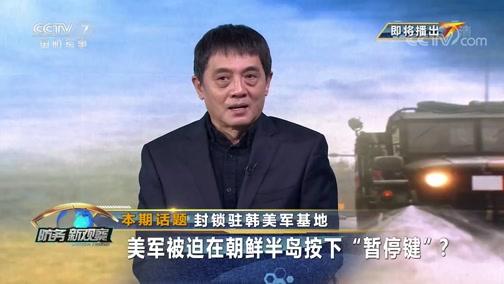 """《防务新观察》 20200303 封锁驻韩美军基地 美军被迫在朝鲜半岛按下""""暂停键""""?"""